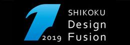 四国デザインフュージョン